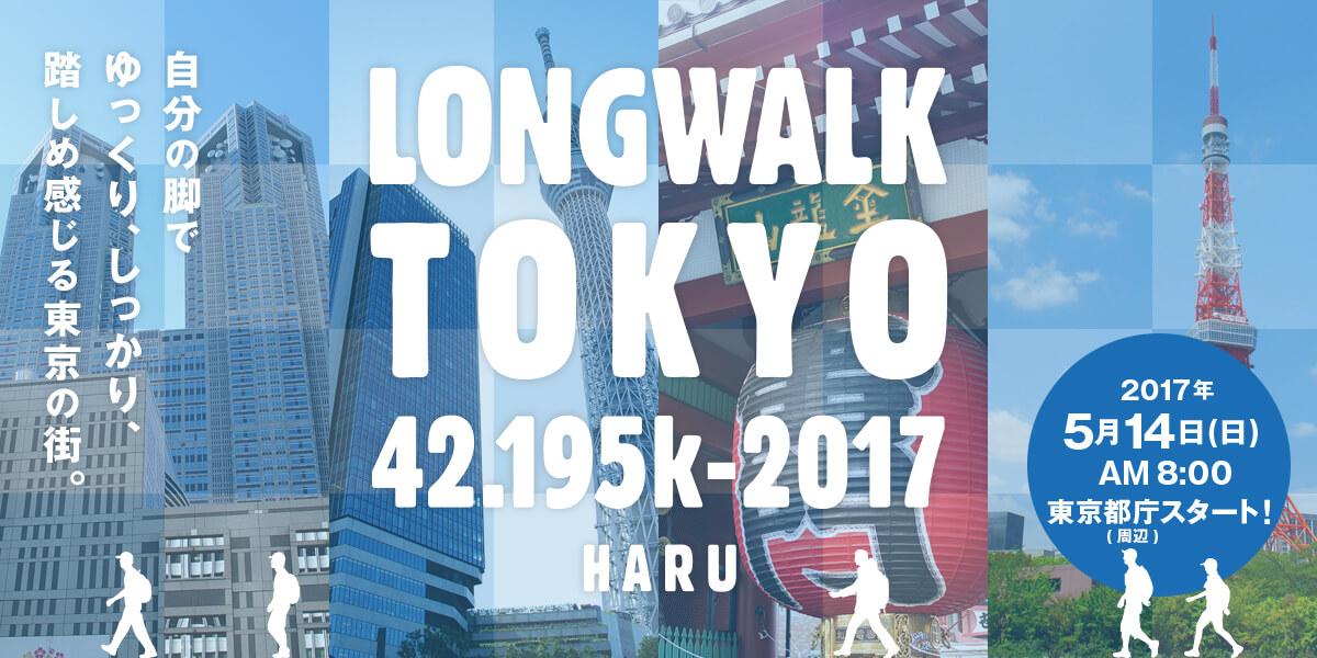 Photo of 自分の脚で東京を歩こう!「LONG WALK TOKYO 2017 春」がいよいよ開催!