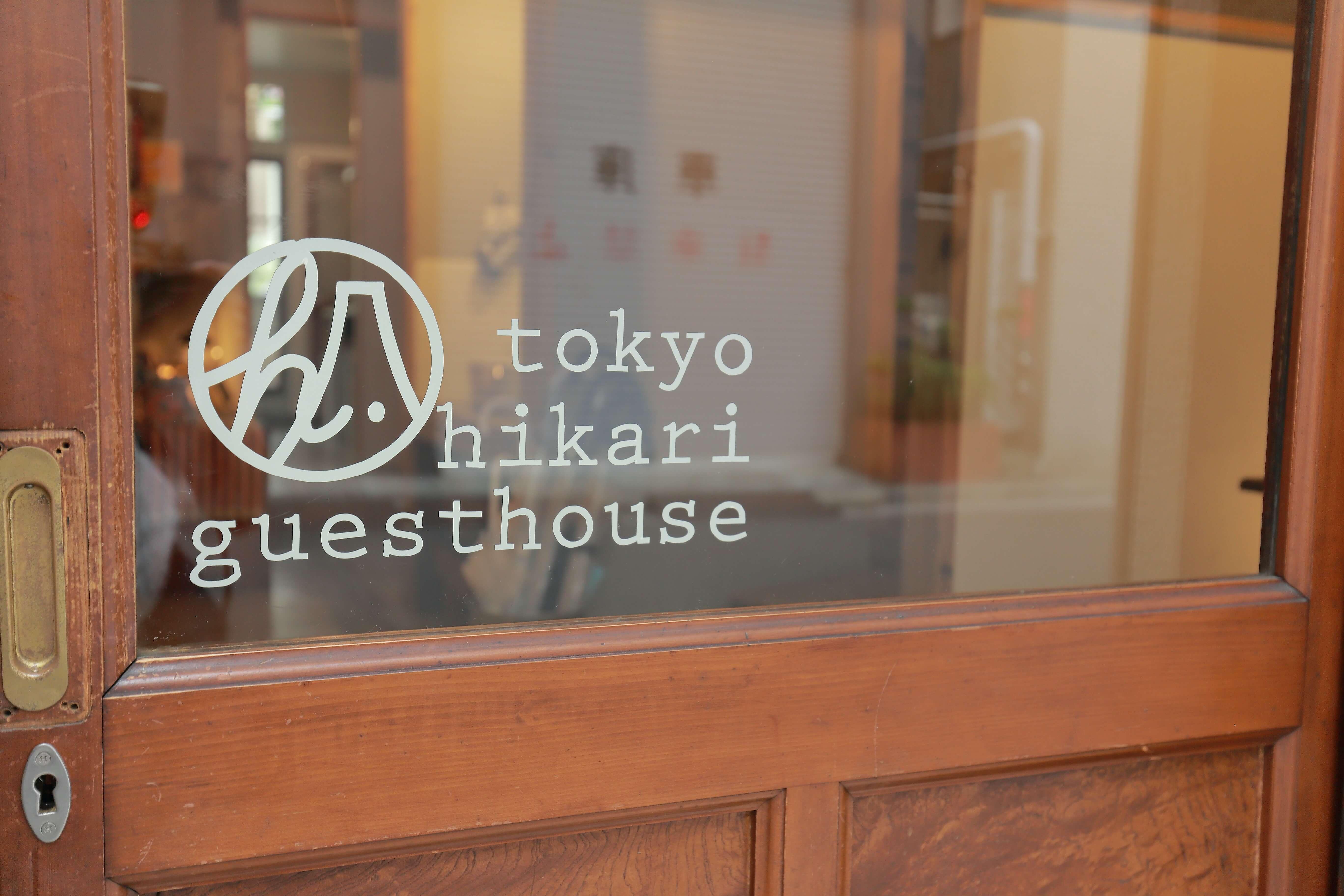 Photo of 優しい光の集まる場所【東京ひかりゲストハウス】