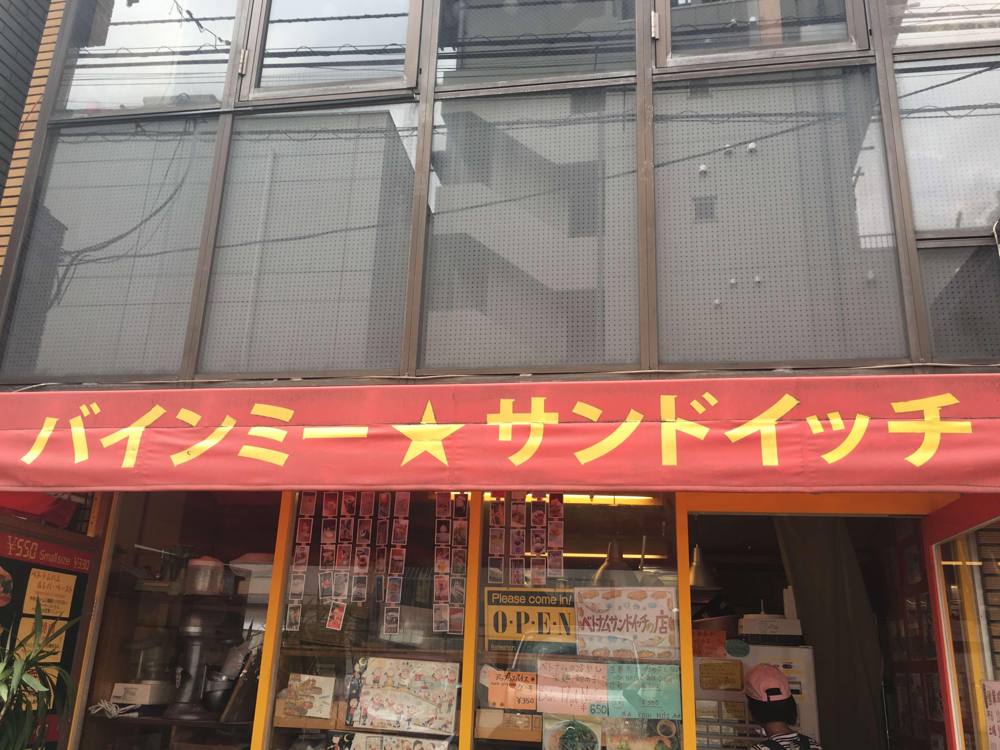 Photo of 高田馬場おすすめバインミーのお店「バインミー☆サンドイッチ」