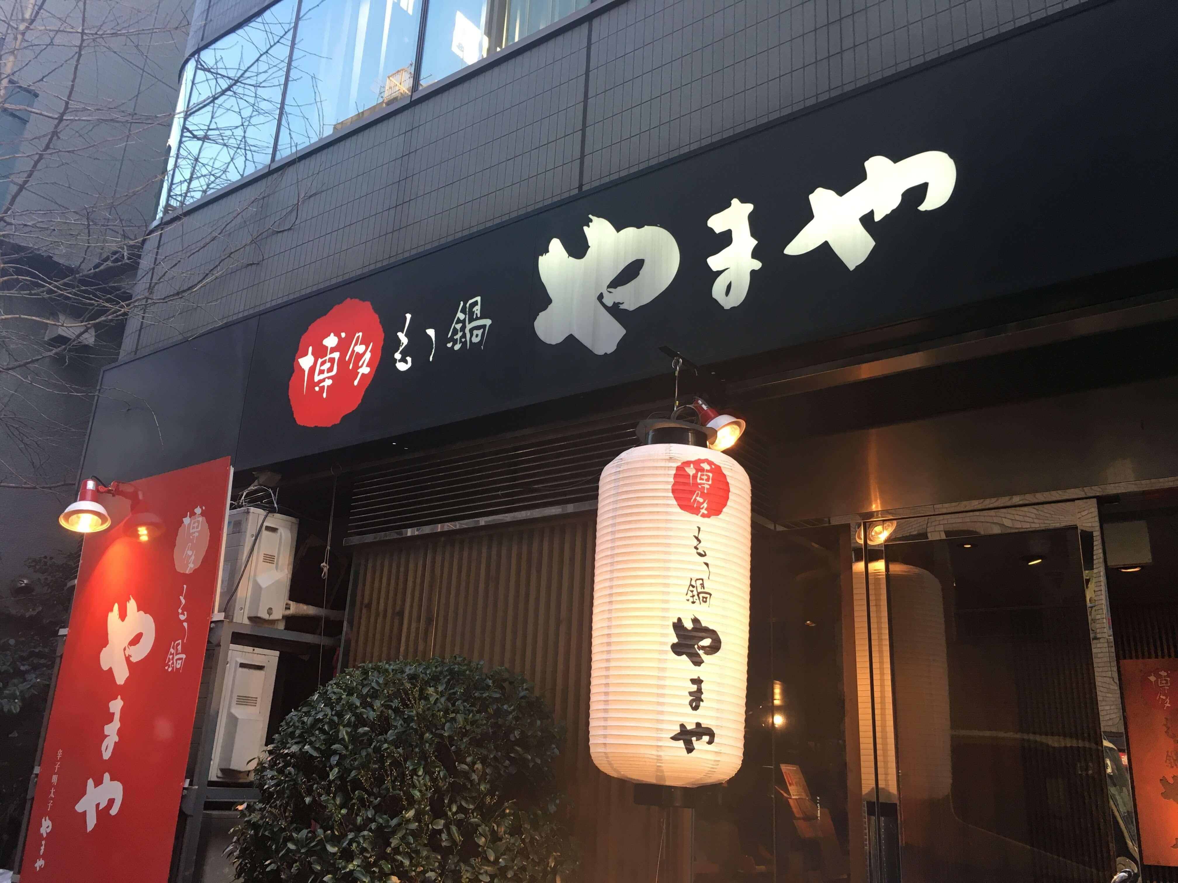 Photo of 浜松町の行列店!辛子明太子食べ放題「博多もつ鍋 やまや」