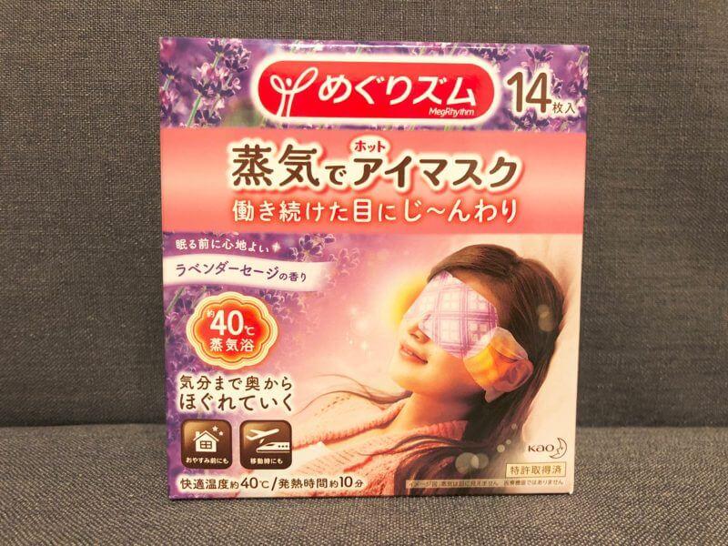 Photo of 日々疲れた目に癒しを!日本のお土産としても人気「めぐリズム 蒸気でホットアイマスク」
