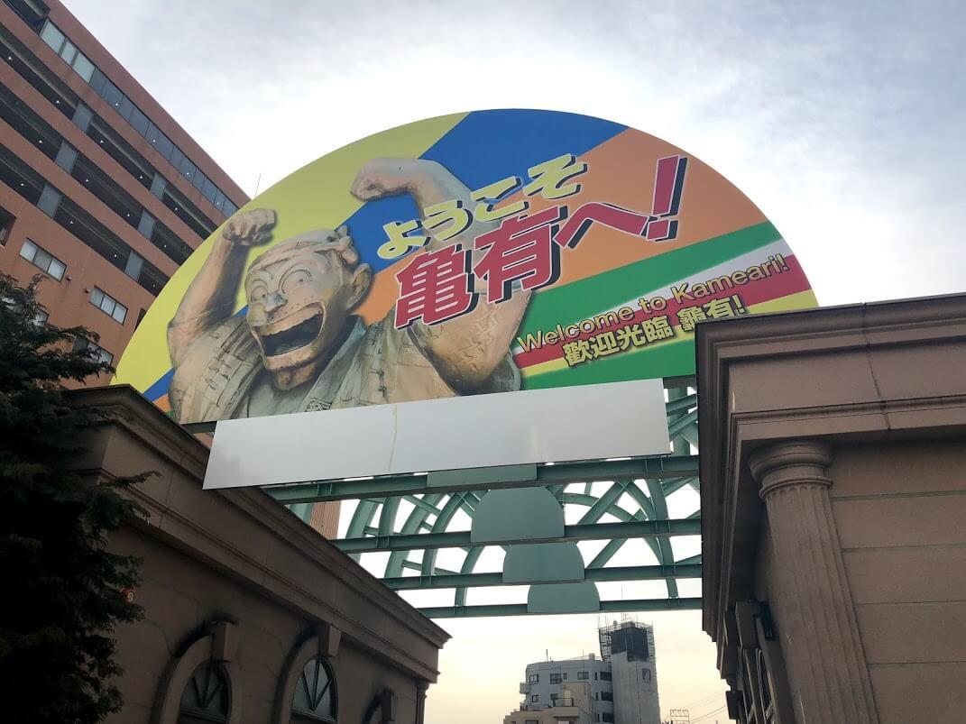 """Photo of Đi tìm nhân vật trong truyện tranh quốc dân """"Kochikame – Cảnh sát kì tài"""" tại ga Kameari!"""