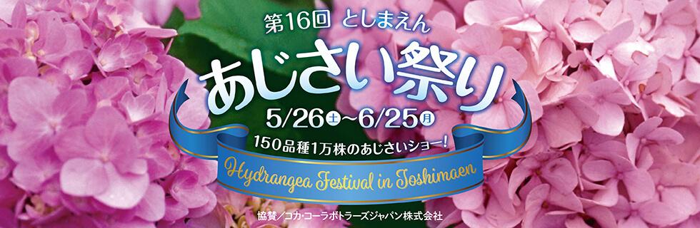 Photo of Lễ hội hoa cẩm tú cầu tại công viên Toshimaen