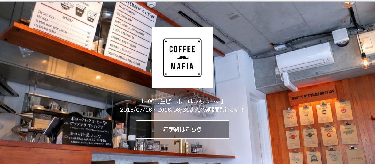 Photo of Thỏa sức uống bia tươi với giá 100 yên tại Coffee Mafia ở khu Shinjuku, Tokyo