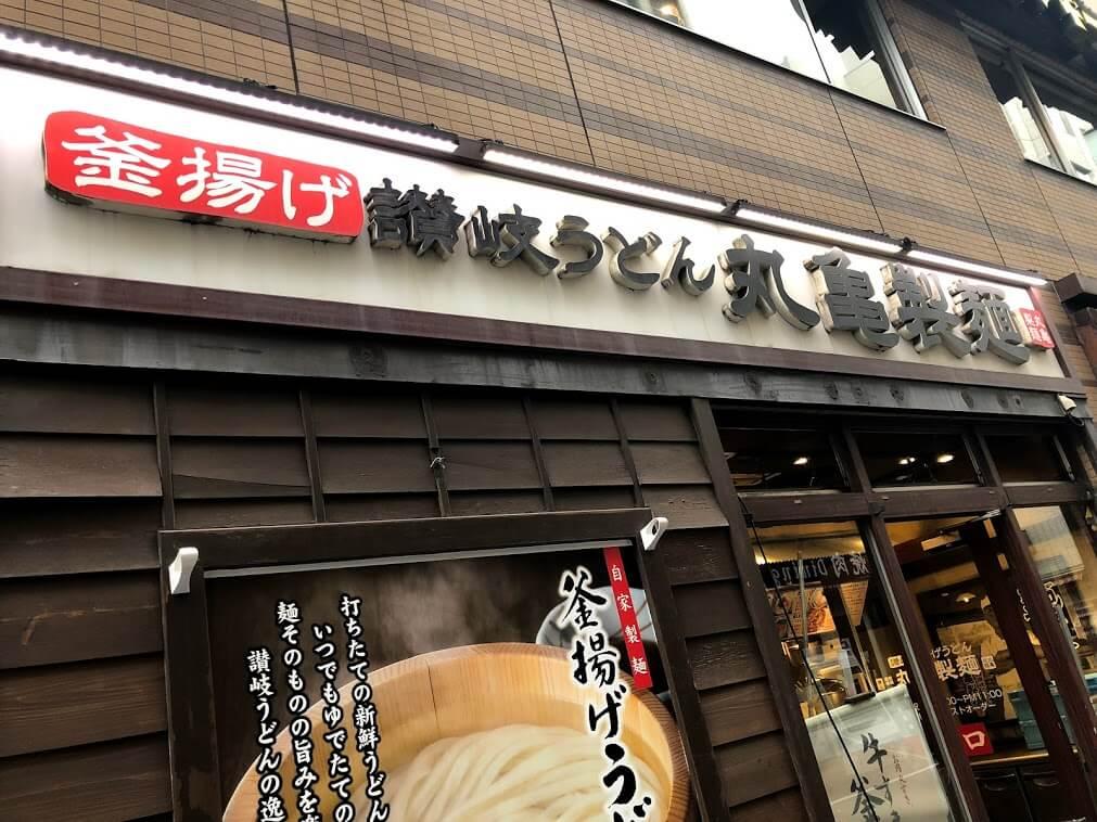 Photo of Marugame seimen, món udon được người nước ngoài yêu thích